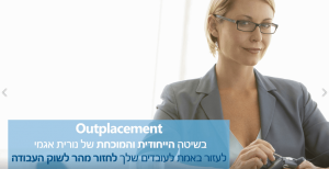 שירותי outplacement